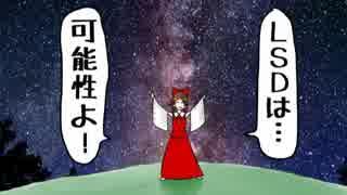 【東方】レイムとマリサのヒッピーKiss☆【手書き】.LSD [再]