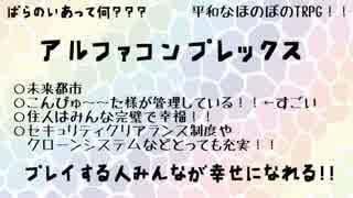 悪党どものパラノイア Part1【ゆっくりTRPG】