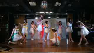 【シャンティ's】恋になりたいAQUARIUM 踊