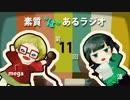 """素質""""は""""あるラジオ #11"""