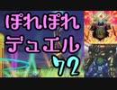 【遊戯王】ぽれぽれデュエルタイム!その7