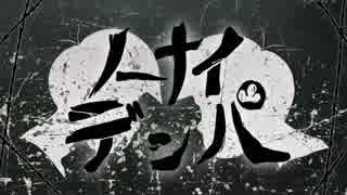 【おそ松さん人力】ノ.ー.ナ.イ.デ.ン.パ【長兄】