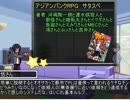 【サタスぺ】初心者達のgdgdなサタスぺ1-0【ゆっくりTRPG】