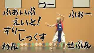 【いまのつるぎ】8HIT【おどってみた】 thumbnail