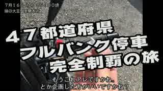 メタル野郎のバイク放浪記 北海道偵察編 P