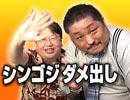 #137岡田斗司夫ゼミ7月31日号延長戦「シン