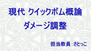 【スプラトゥーン】 現代クイックボム概