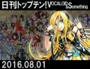 日刊トップテン!VOCALOID&something【日刊ぼかさん2016.08.01】