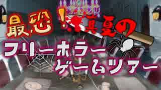 最恐!真夏のフリーホラーゲームツアー【実況】Part1