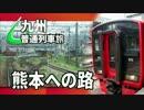 【九州6の字普通列車旅 Chapter-1】福岡ゆったり列車@小倉→大牟田