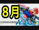 【実況】夏・マリオカートでたわむれる Part1