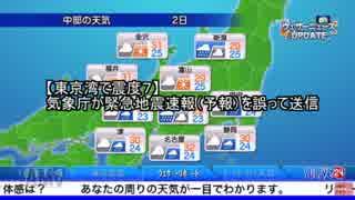 【東京湾で震度7】緊急地震速報・誤報 ウ