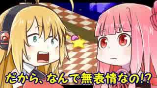 【ボイスロイド実況】茜のカービィボウル