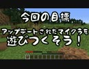 【Minecraft】ぎすぎすクラフト日常編part1【実況プレイ動画】