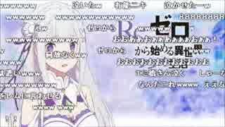 【コメント有】Re:ゼロから始める異世界ラ