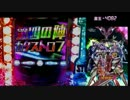 【パチンコ実機】CR銀河機攻隊 マジェスティックプリンス part10