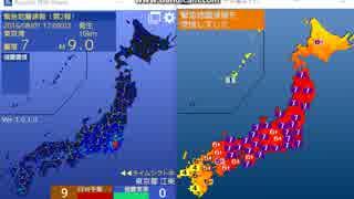 東京湾震度7 誤報のモニタ映像