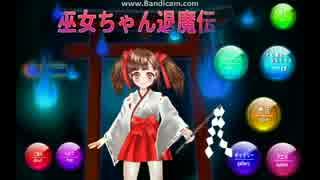アクション同人ゲーム「巫女ちゃん退魔伝」。