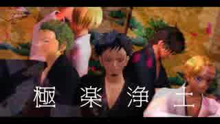 【MMDワンピ】極楽浄土