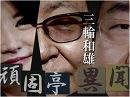 【頑固亭異聞】田中角栄と現代の政治[桜H28/8/2]