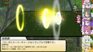 【SW2.0】東方紅地剣 S11-4【東方卓遊戯】