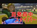 【実況】夏・マリオカートでたわむれる P