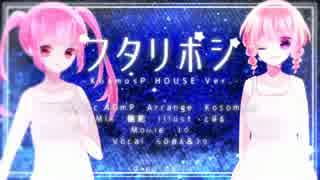 フタリボシ -KosmosP HOUSE ver.- 歌って
