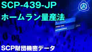 SCP財団機密データ:SCP-439-JP - ホームラン量産法