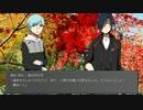 【刀剣乱舞】手討ちトリオと復讐短刀で秋旅行【CoC】:玖