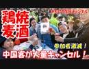 【焦りまくる韓国】 中国人観光客が訪韓を大量キャンセル!