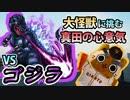 【モンスト実況】大怪獣に挑む真田の心意気【vsゴジラ】