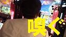 ハンマーおじさん 真田純勇士ラブストライク 実践【パチノフ裏方の挑戦vol.8後編】