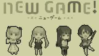 【NEW GAME!】ゲームボーイ版「SAKURAスキ