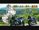 【CeVIO娘2人+αと行く】福岡~大分~熊本~鹿児島ツーリング1日目:PART1