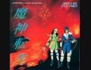 【魔神転生】 Devil Dance 【30分耐久】