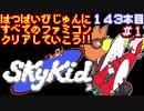 【スカイキッド】発売日順に全てのファミコンクリアしていこう!!【じゅんくり#143_1】