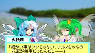 光の届く先9【東方日常小劇】