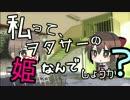 【ボイスドラマ】ヲタサーの姫VSサークルクラッシャー【金魚屋キネマ】