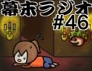 [会員専用]幕末ラジオ 第四十六回(奴~Infection~実況プレイ)