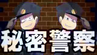 【おそ松さん人力】秘/密/警/察【チョロ松