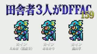 田舎者3人がDFFAC Part159【ゴールドE カイン】