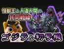 【モンスト実況】怪獣王と人造人間の共同戦線!【vsゴジラ&初号機】