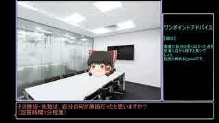 【ゆっくり霊夢】就職面接の練習動画【1人用】