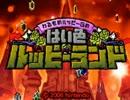 【実況】美女とオッサンのヌルヌル☆マネーゲーム part17