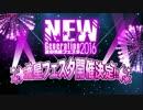 BEMANI生放送(仮)第143回 - 3機種同時イベント&ノスタルジア スペシャル 1/4