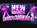BEMANI生放送(仮)第143回 - 3機種同時イベント&ノスタルジア スペシャル 1/4 thumbnail