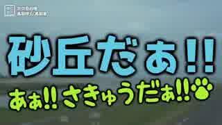 【旅動画】ぼくらは新世界で旅をする Part:12【中国拉麺編】