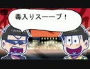 【卓ゲ松さん】次男五男の『毒入りスープ』inおでん屋台