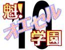 魁!オエセル学園#10「細井聡司先生と音楽を楽しもう!Part2」