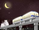 こうしす! 第2話 ED 「Traveler」(ノンクレジット版)【姫路モノレール 大将軍駅】